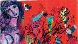 Фрагмент картины Марка Шагала. Предоставлено с сайта ГТГ: ftp://press.tretyakov.ru