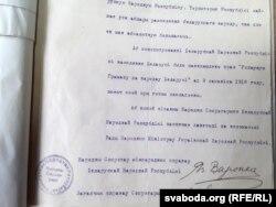 Фрагмент листа від уряду БНР до уряду УНР