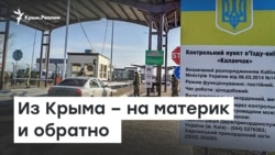 Крым. Выезд и въезд по новым правилам | Доброе утро, Крым
