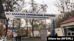 У городской клинической больницы № 1 города Шымкента. 21 ноября 2019 года.