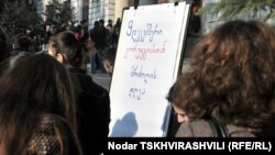 სტუდენტების აქცია კორუფციასთან ბრძოლის დღეს. თბილისი, 2010 წელი