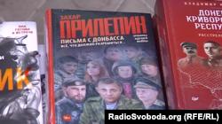 І книга російського пропагандиста Прилєпіна