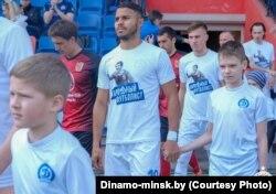 """Дынамаўцы ў майках з выявай """"народнага футбаліста"""""""