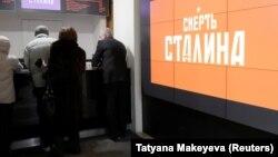 Каса кінотеатру «Піонер» у Москві