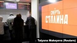"""""""Пионер"""" кинотеатрында """"Сталиннің өлімі"""" фильміне билет алуға кассада кезекте тұрған адамдар. Мәскеу, 25 қаңтар 2018 жыл."""