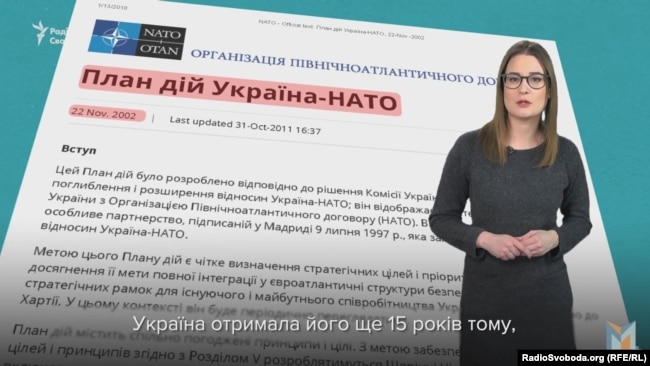 Украина получила план действий по вступлению в НАТО 15 лет назад