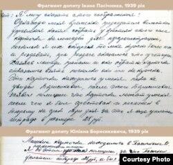 Фрагменти допитів Івана Пасічника та Юліана Борисикевича, 1939 рік