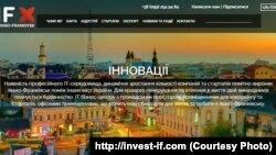 Головна сторінка інвестиційного порталу Івано-Франківська