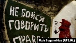"""""""არ შეგეშინდეს სიმართლის თქმის"""""""
