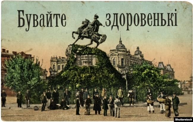 Поштова листівка із пам'ятником гетьману України Богдану Хмельницькому в Києві, близько 1910 року