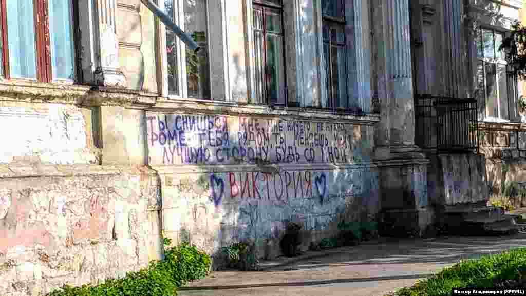 Фасады домов, прилегающие к лестнице, исписаны признаниями в любви
