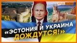 Схемы оккупации. Нарва – второй Крым? | Крым.Реалии ТВ (видео)