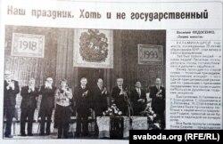 «Знамя юности», 1993