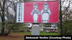 Социальная реклама в Калининграде