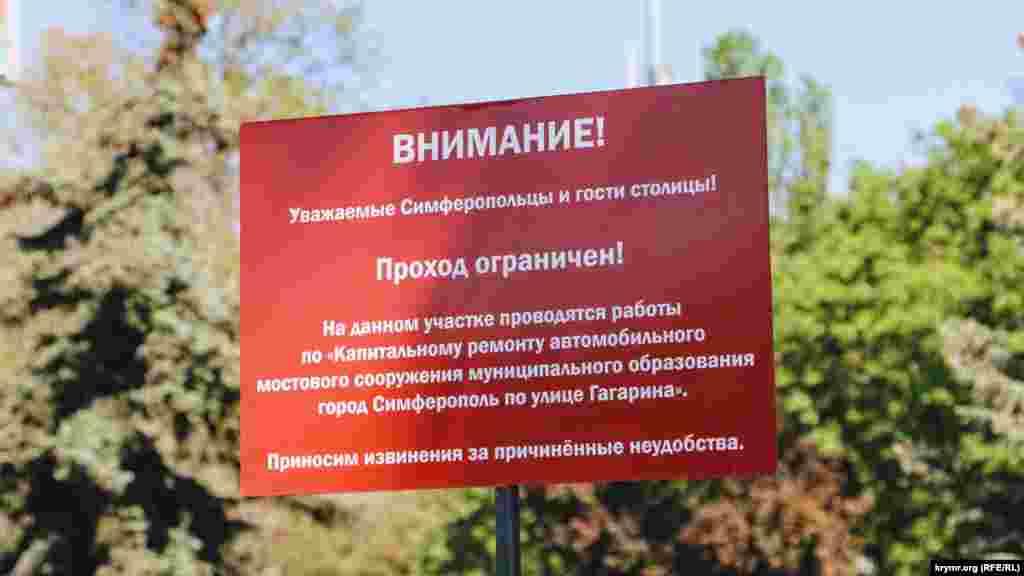 З іншого боку мосту також встановлена табличка, що інформує про капремонт