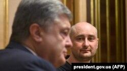 Петро Порошенко (ліворуч) зустрівся з Аркадієм Бабченко 30 травня