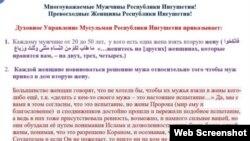 """""""Приказ"""" муфтията Ингушетии"""