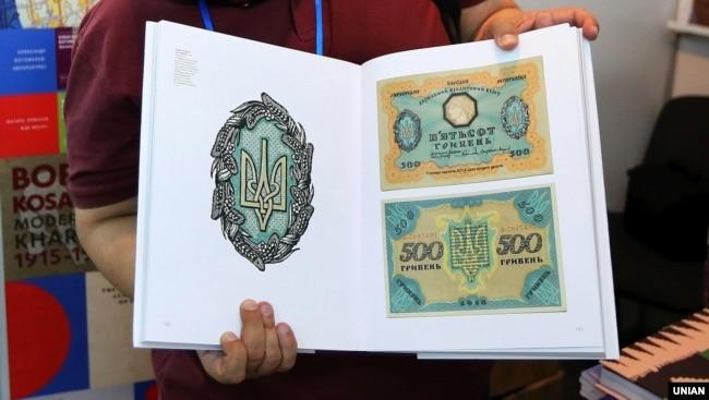 Варіант тризубу УНР та гривні періоду 1918 року