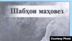 Дилшоди Фарҳодзод, шоираи самарқандӣ номзади ҷашнвораи китоби АвроОсиё шудааст