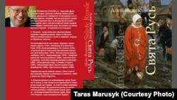 Книга «Свята Русь»