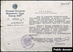 Даведка аб рэабілітацыі Міхася Зарэцкага