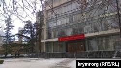 Здание Верховного суда Крыма в Симферополе, архивное фото