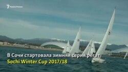 Ежегодная зимняя серия регат Sochi Winter Cup стартует в Сочи