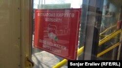 Бишкектеги коомдук транспорттогу эскертме. 3-апрель, 2021-жыл. Иллюстрациялык сүрөт.