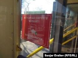 Предупреждение в троллейбусе.