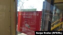 Бишкек шаары. Апрель, 2021-жыл.