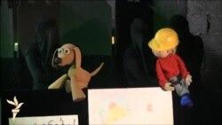 Грузія: ляльковий театр вимагає приміщення