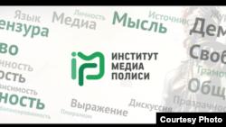 «Медиа Полиси Институту» уюму.