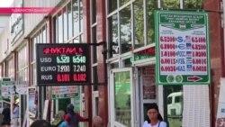 В Таджикистане закрыли пункты обмена валют
