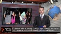 Ахбори Тоҷикистон ва ҷаҳон аз 13-уми ноябри соли 2014-ум
