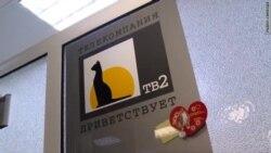 ТВ-2. Новая жизнь