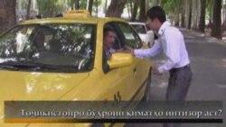 Ҷаҳиши нархи бензин дар Тоҷикистон