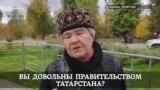 Почему татарстанцы не довольны правительством республики?
