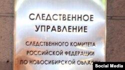 Следственное управление Новосибирской области