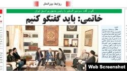 تصویر و گفتوگویی از محمد خاتمی، در شماره روز یکشنبه روزنامه اطلاعات منتشر شده بود