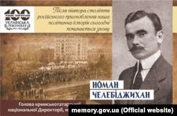 Номан Челебіджихан (1885–1918), кримськотатарський політичний і державний діяч. Один з організаторів першого Курултаю, перший голова уряду проголошеної в 1917 році Кримської народної республіки, перший муфтій мусульман Криму, Литви, Польщі і Білорус