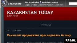 """Главная страница блога Рахата Алиева в """"Живом журнале"""". 16 октября 2008 года."""