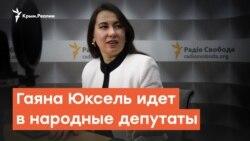 Для чего Гаяна Юксель идет в народные депутаты? | Радио Крым.Реалии