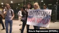 Участники стихийной акции во Владивостоке, архивное фото