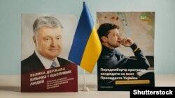 Кандидати у президенти України 2019 року: Петро Порошенко і Володимир Зеленський