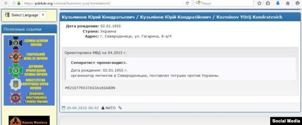 Директор ПТУ №24 Сєвєродонецька у списку сепаратистів