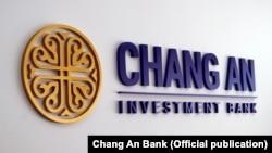 «Чанг Ан» банкынын кеңсеси.