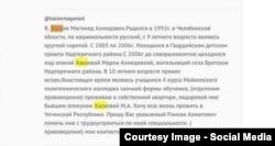 Магомед Хасиев просит помощи у Рамзана Кадырова в комментариях к одной из записей главы Чечни в Instagram'e — 2013 год.