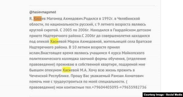 Магомед Хасиев просит помощи у Рамзана Кадырова в комментариях к одной из записей главы Чечни в Инстеграме - 2013 год
