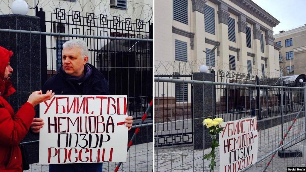 Протест Павла Шеремета против убийства Бориса Немцова. У российского посольства в Киеве, 2015 год