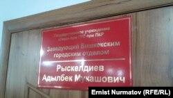 Адылбек Рыскелдиевдин иш-бөлмөсү.
